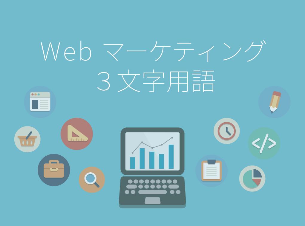 WEBマーケティングのあるある3文字用語